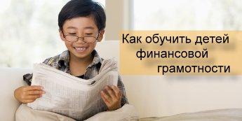 Как обучить детей финансовой грамотности