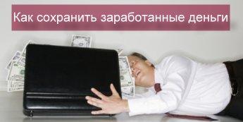 Как сохранить заработанные деньги