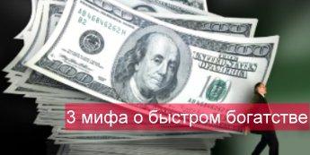 3 мифа о быстром богатстве