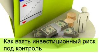 Как взять инвестиционный риск под контроль