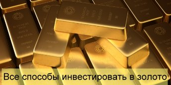 Все способы инвестировать в золото