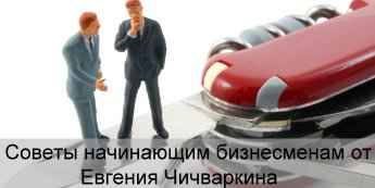 Советы начинающим бизнесменам от Евгения Чичваркина