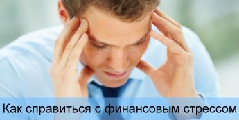 Как справиться с финансовым стрессом