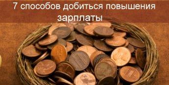 7 способов добиться повышения зарплаты