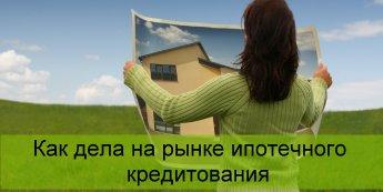 Как дела на рынке ипотечного кредитования