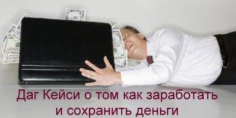 Даг Кейси о том как заработать и сохранить деньги