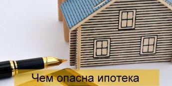 Чем опасна ипотека