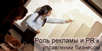 Роль рекламы и pr в управлении бизнесом