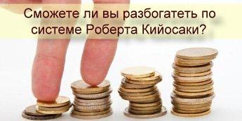 Сможете ли вы разбогатеть по системе Роберта Кийосаки?