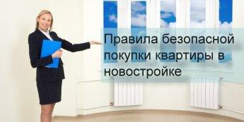 Правила безопасной покупки квартиры в новостройке