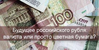 Будущее росскийского рубля: валюта или просто цветная бумага?