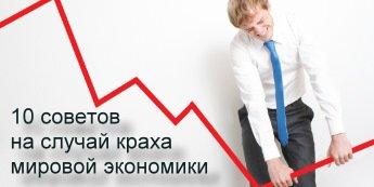 10 советов на случай краха мировой экономики
