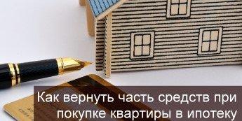 упражнения дополнительные расходы при покупке квартиры в ипотеку заметили свет