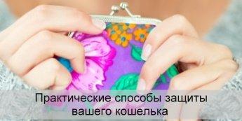 Практические способы защиты вашего кошелька