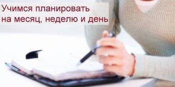 Учимся планировать на месяц, неделю и день
