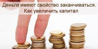 Деньги имеют свойство заканчиваться. Как увеличить капитал