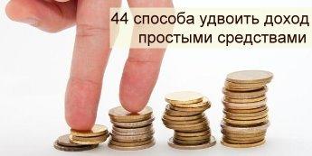 44 способа удвоить доход простыми средствами