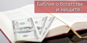 Библия о богатстве и нищете