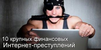 10 крупных финансовых интернет-преступлений