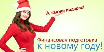 Финансовая подготовка к новому году и небольшой подарок…
