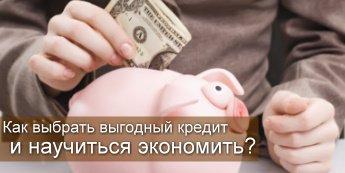 Как выбрать выгодный кредит и научиться экономить деньги