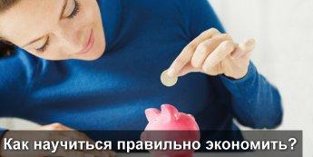 Как научиться правильно экономить?