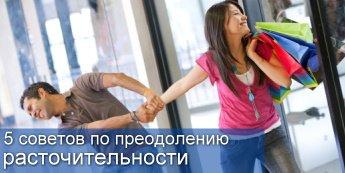 Пять советов по преодолению расточительности
