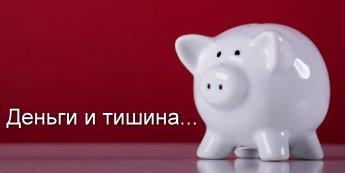 Деньги и тишина