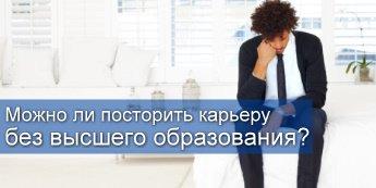 Можно ли посторить карьеру без высшего образования