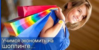 Учимся экономить на шоппинге