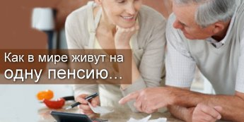 Как в мире живут на одну пенсию