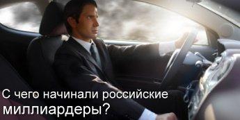 C чего начинали российские миллиардеры