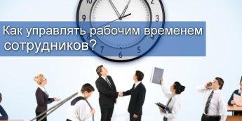 Как управлять рабочим временем сотрудников?