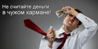 Не считайте деньги в чужом кармане - веселее будете