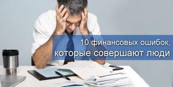 10 финансовых ошибок, которые совершают люди
