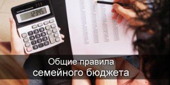Общие правила семейного бюджета