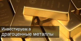 Инвестируем в драгоценные металлы