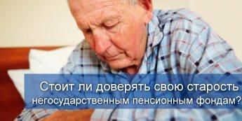 Стоит ли доверять свою старость негосударственным пенсионным фондам?