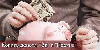 Копить ли деньги? ЗА и ПРОТИВ