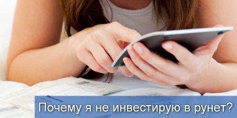 Почему я не инвестирую в рунет