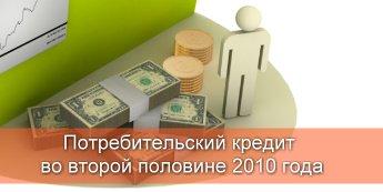 Потребительский кредит во второй половине 2010 года