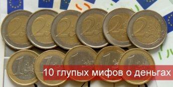 10 глупых мифов о деньгах
