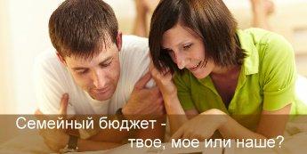 Семейный бюджет - твое, мое или наше?