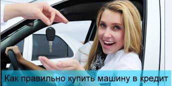 Как правильно купить машину в кредит