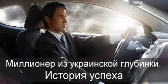 Миллионер из украинской глубинки. История успеха
