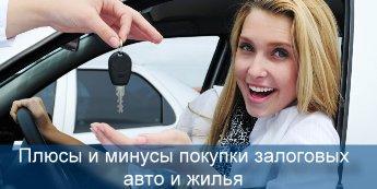 Плюсы и минусы покупки залоговых авто и жилья